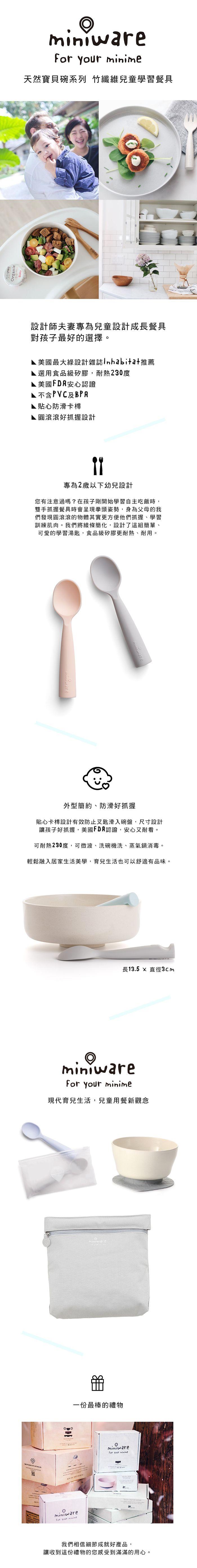 Miniware 寶貝矽膠固齒湯匙組 (芝麻/薄荷)