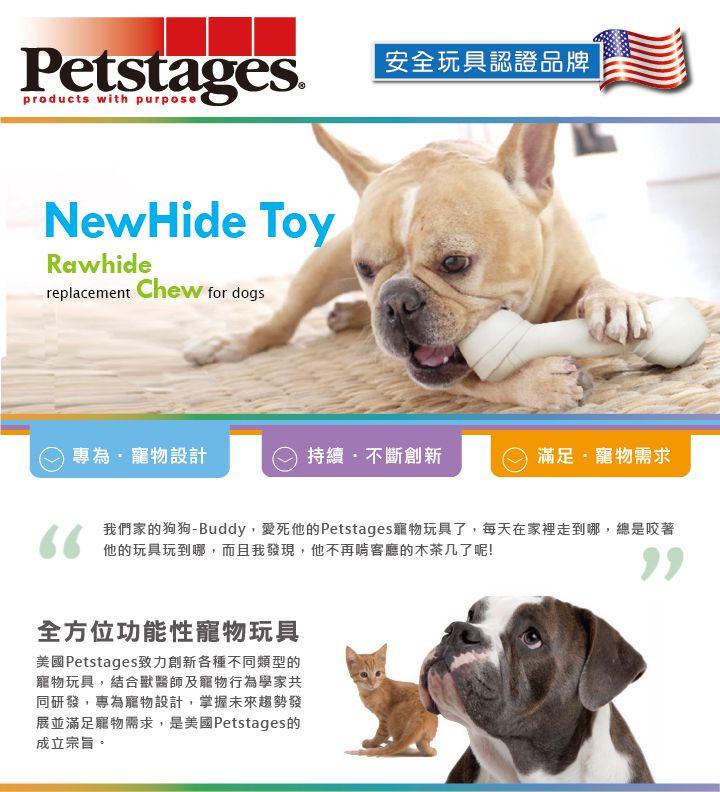 美國 Petstages 狗玩具 皮骨史迪克 L