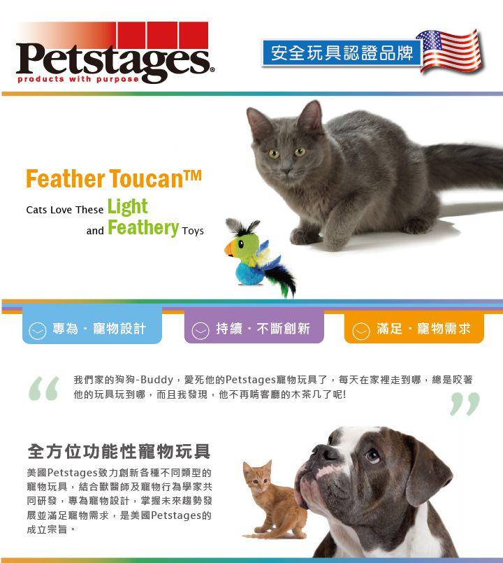 美國 Petstages 貓玩具 羽毛天堂鳥
