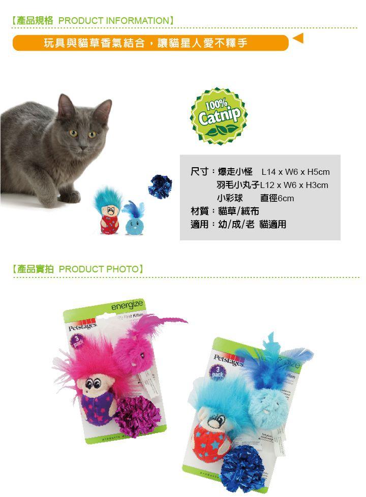 美國 Petstages 貓玩具 3合1小貓元氣組 (桃)