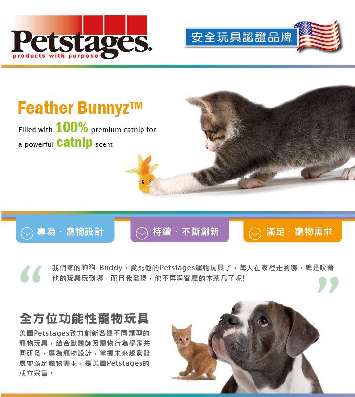 美國 Petstages 貓玩具 羽毛小丸子