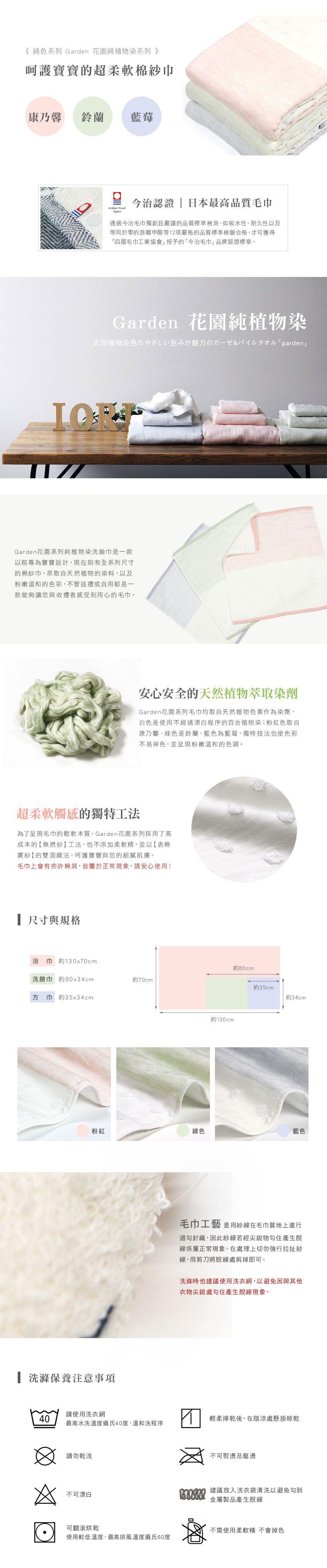 日本 今治毛巾 伊織 花園純植物染方巾