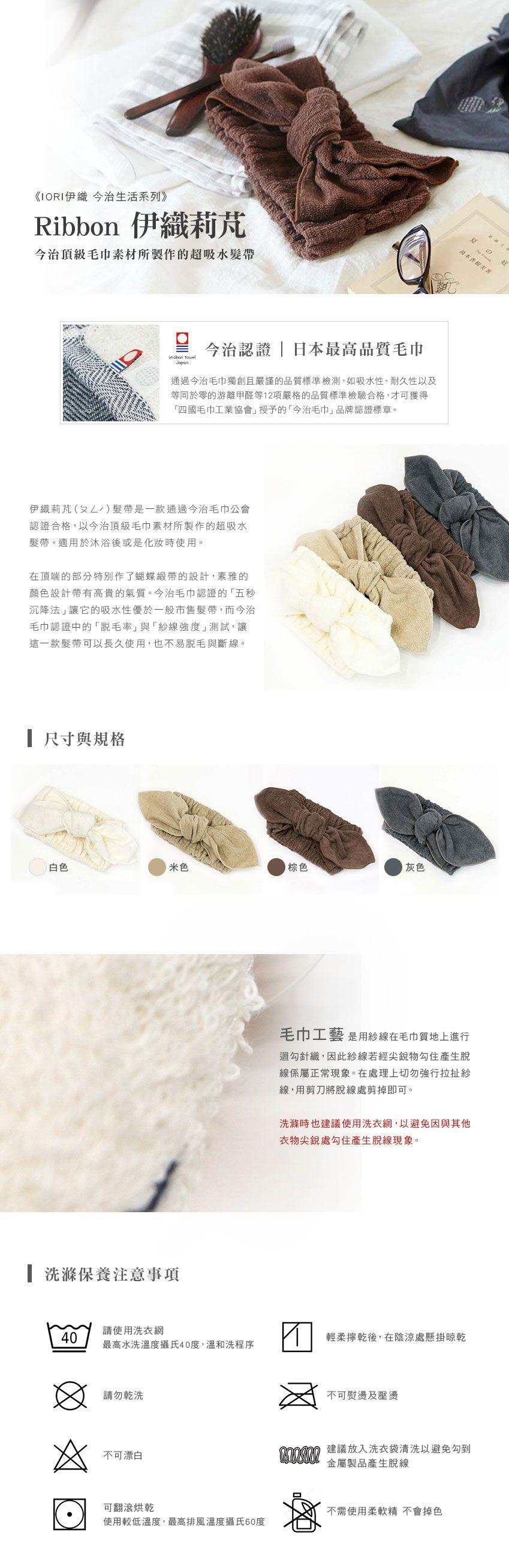 日本 今治毛巾 伊織 莉芃(Ribbon) 髮帶