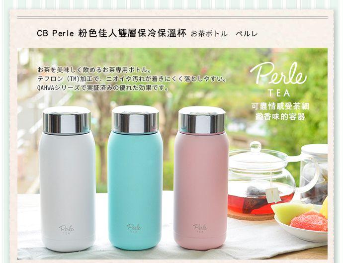 CB Japan Perle 粉色佳人雙層保冷保溫杯 (天空藍)