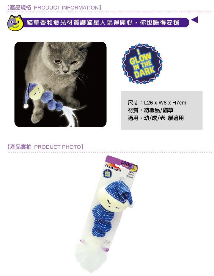 美國 Petstages 貓玩具 夜光瞌睡娃娃