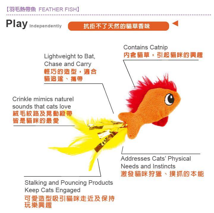 美國 Petstages 貓玩具 羽毛熱帶魚