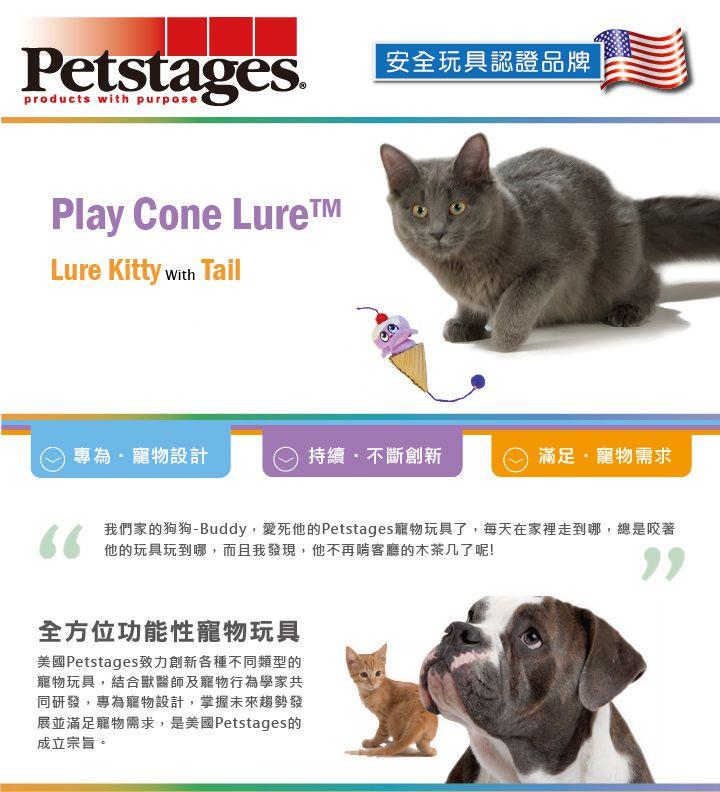 美國 Petstages 貓玩具 逗趣甜筒串