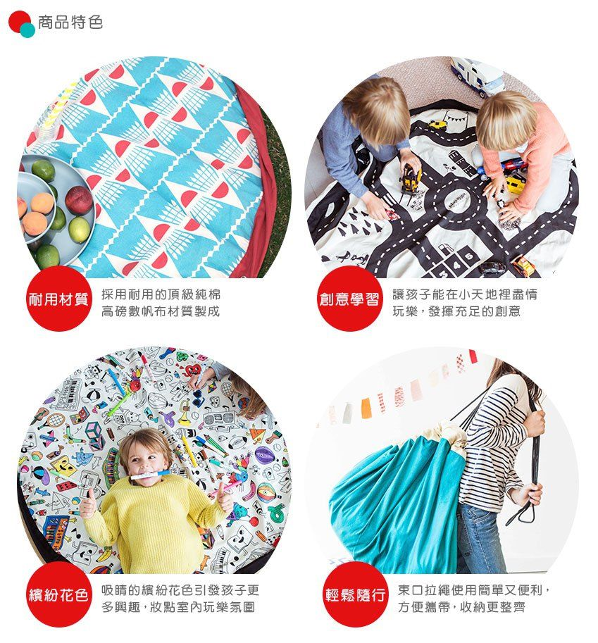 比利時 play & go 玩具整理袋 商品特色
