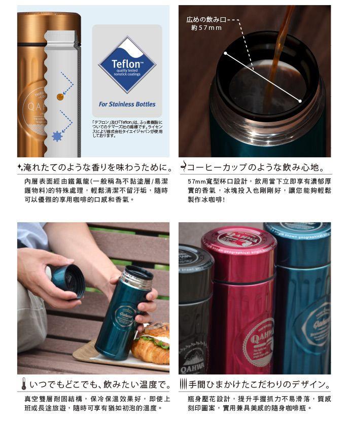 CB Japan Qahwa 第三波精品咖啡專用保冷保溫杯 420ml