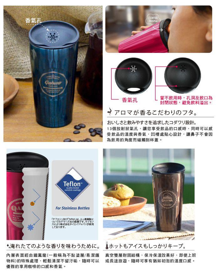 CB Japan Qahwa 第三波聞香隨行咖啡專用保冷保溫杯