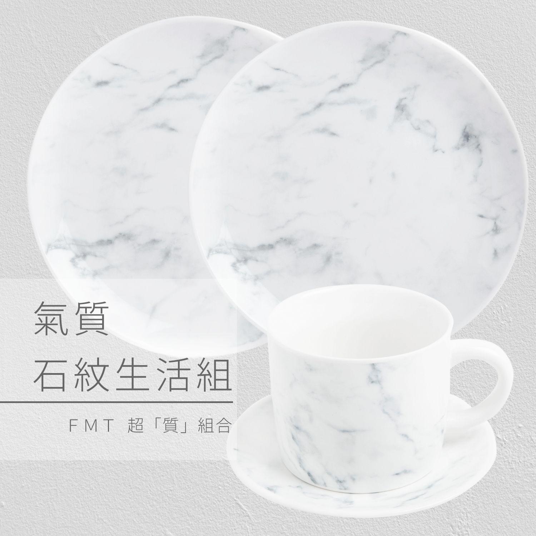 FMT 我的菜 超「質」組合 氣質石紋生活杯盤組