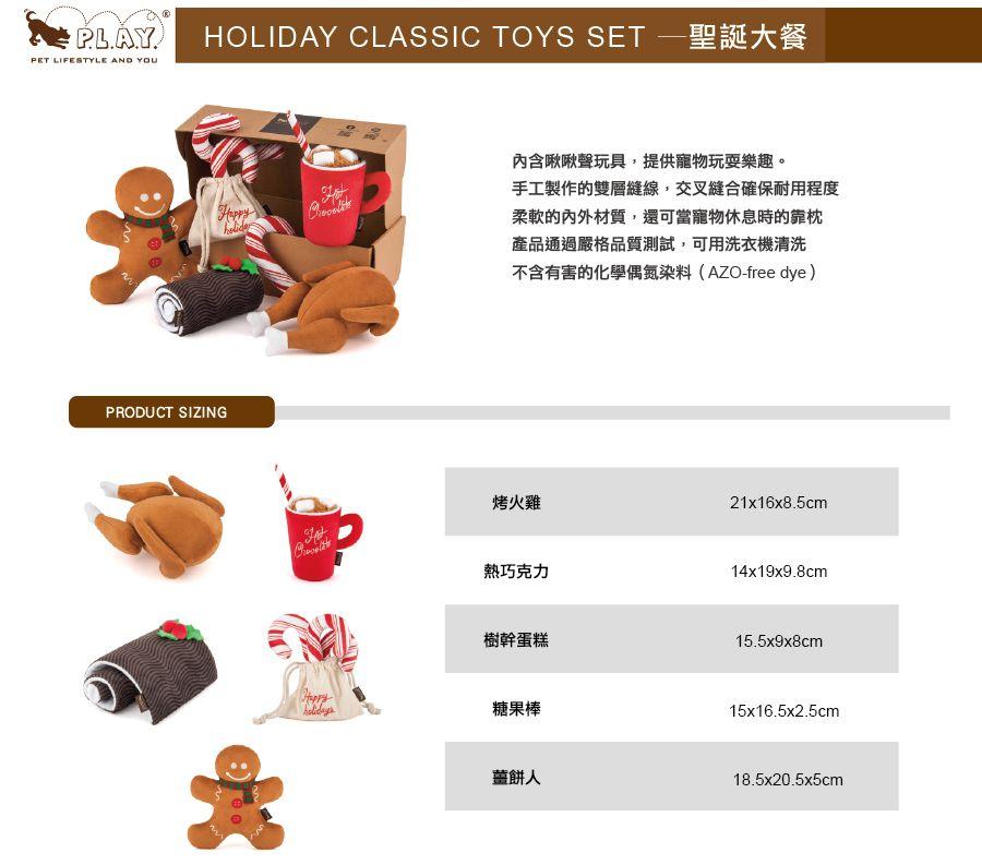 美國 P.L.A.Y. 玩具系列 經典聖誕大餐 五件組