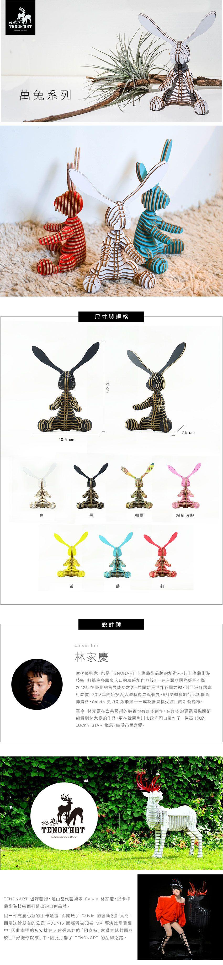 TENONART 萬兔系列 (紅/未組裝)