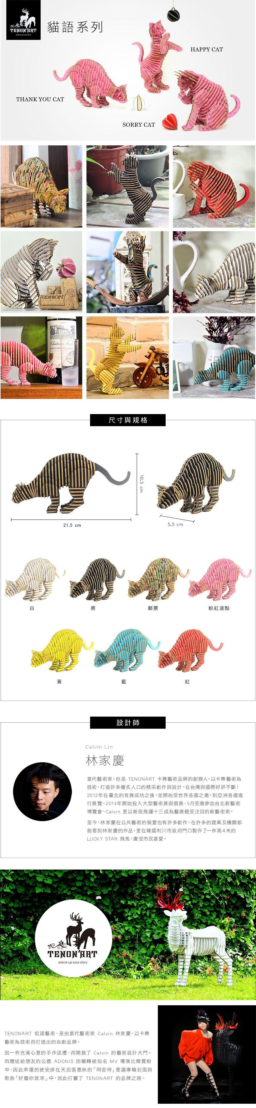 TENONART 貓語系列 THANK YOU CAT (郵票/未組裝)