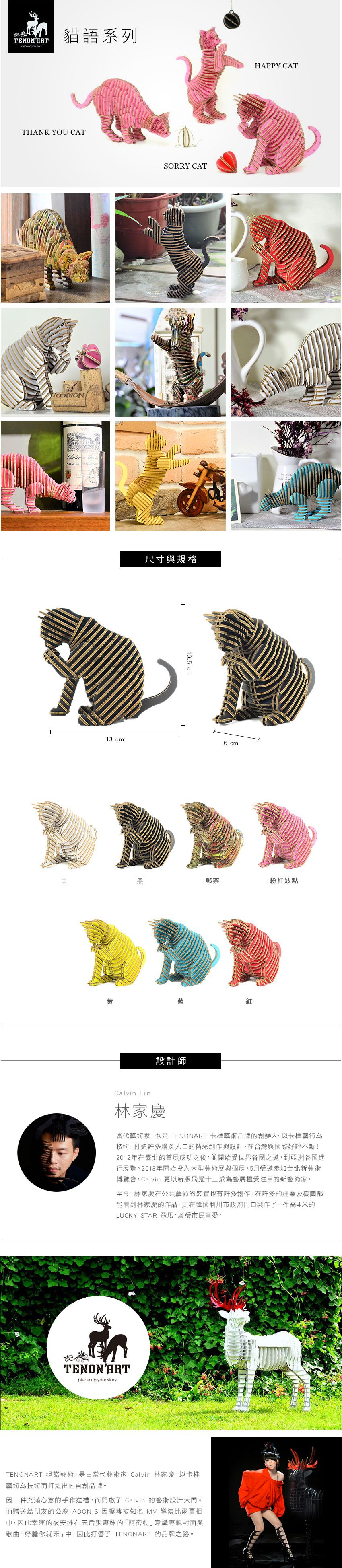 TENONART 貓語系列 SORRY CAT (紅/未組裝)