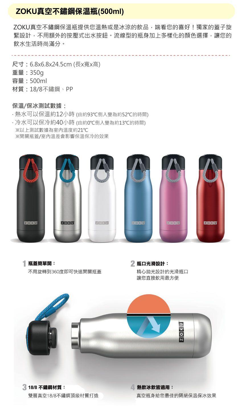 美國 ZOKU真空不鏽鋼保溫瓶 500ml