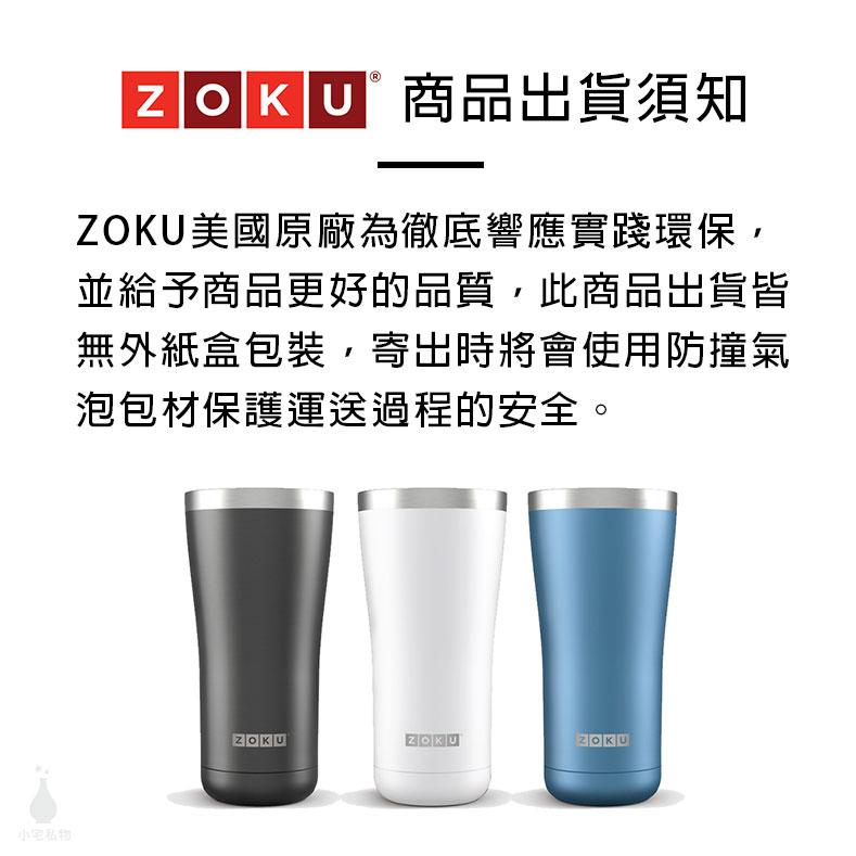 美國 ZOKU 商品出貨須知