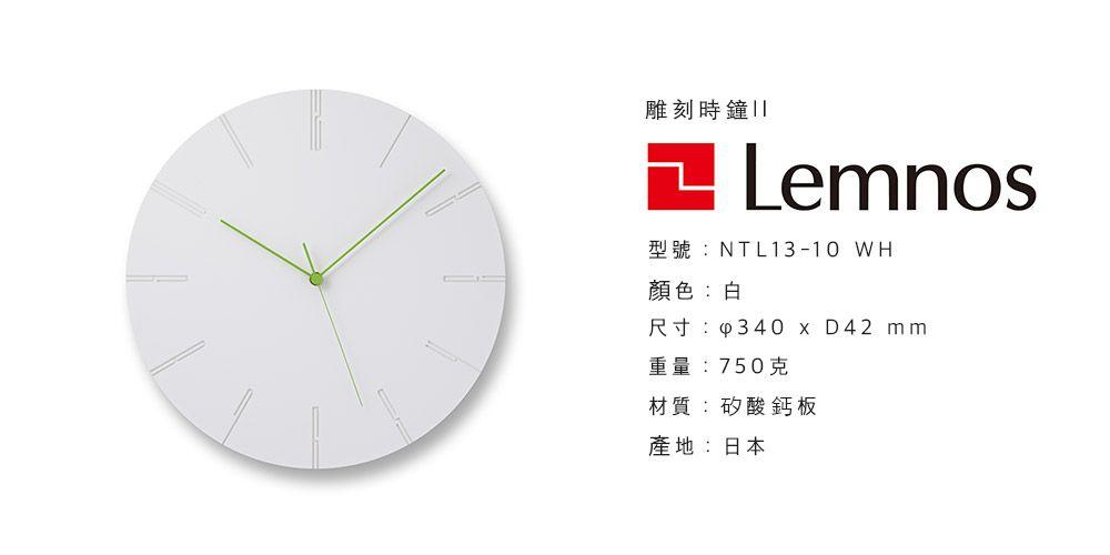 日本 Lemnos 雕刻時鐘Ⅱ (白)