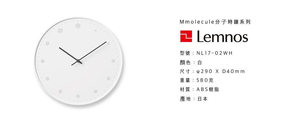 日本 Lemnos 分子時鐘 (白)