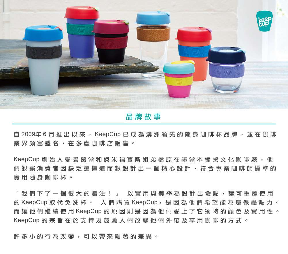 KeepCup_玻璃隨行杯_品牌故事