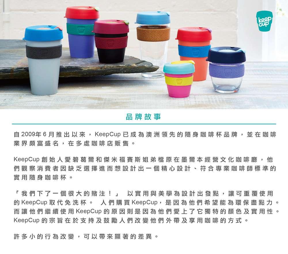 澳洲 KeepCup 隨身咖啡杯 品牌故事