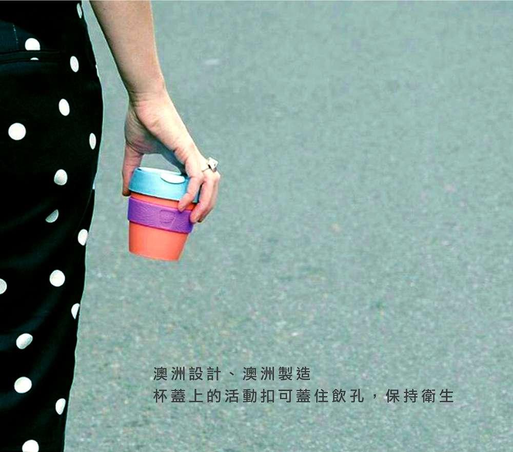澳洲 KeepCup 隨身咖啡杯 隨行杯 M (可可拿鐵)