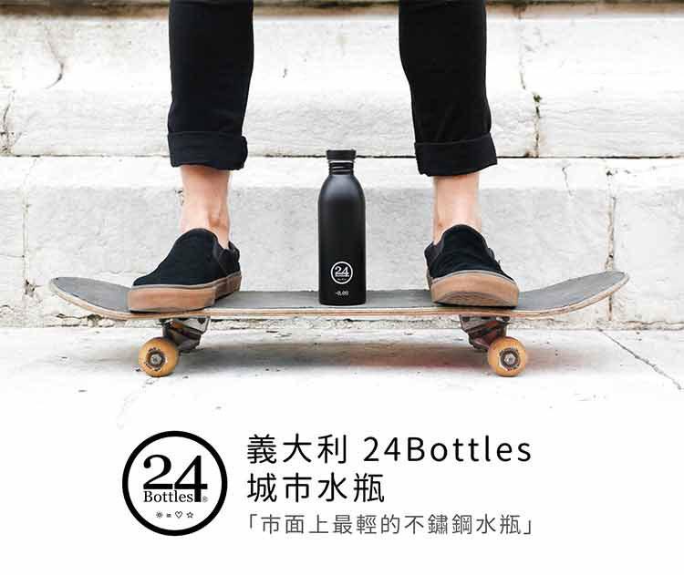 義大利 24Bottles 城市水瓶 500ml (不鏽鋼)