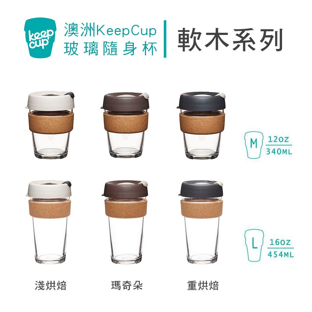 KeepCup_玻璃隨行杯_軟木系列1
