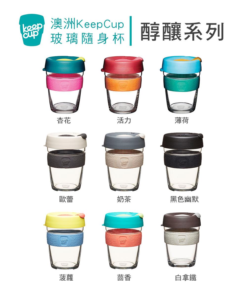 澳洲 KeepCup 隨身咖啡杯 醇釀系列 M