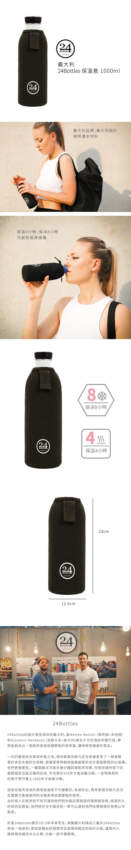 義大利 24Bottles 城市水瓶專用保溫套 1000ml