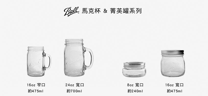 Ball 梅森罐 BPA-Free 彩色吸管鐵片(窄口)