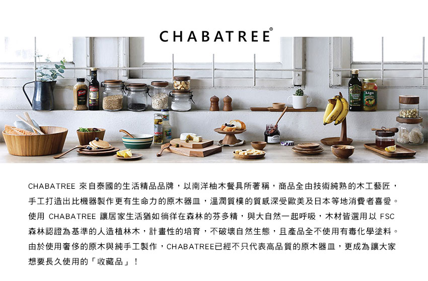 泰國 CHABATREE LONDON 叉子