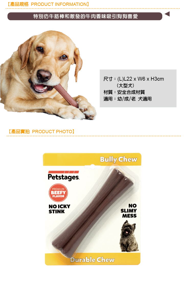 美國 Petstages 狗玩具 布利牛筋棒 L
