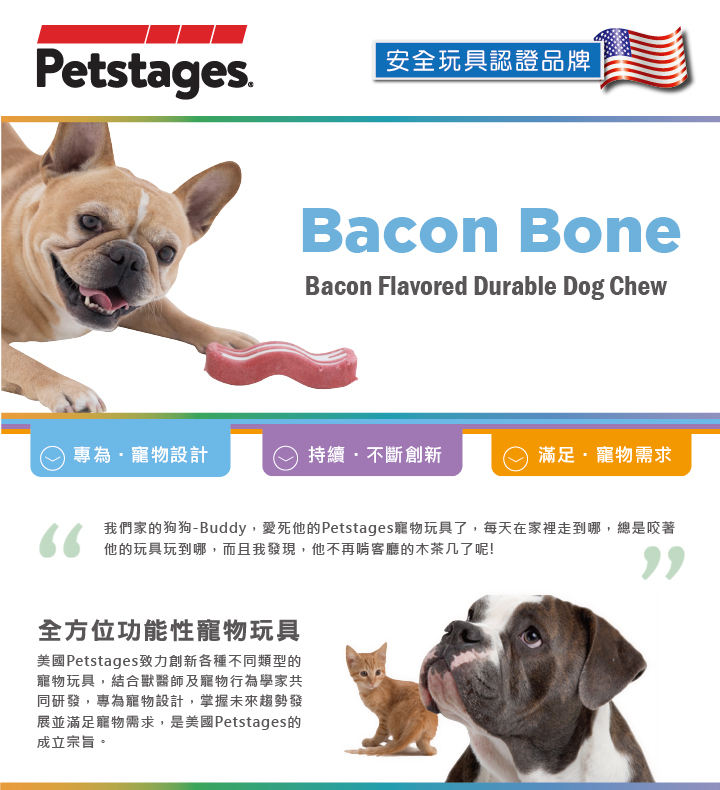 美國 Petstages 狗玩具 培根波浪骨