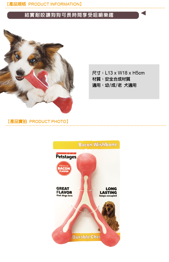 美國 Petstages 狗玩具 培根丁型骨