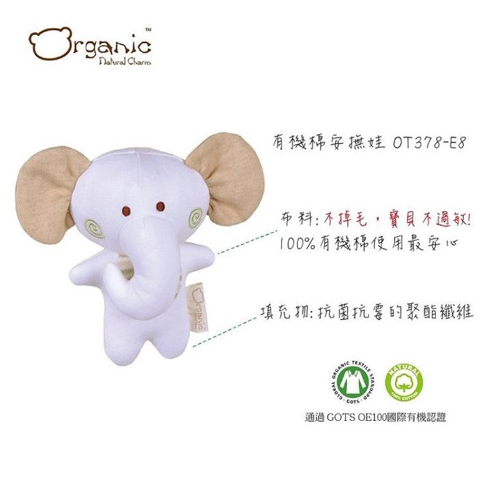 加拿大 Organic 有機棉嬰兒玩具 啾咪安撫娃娃 小象