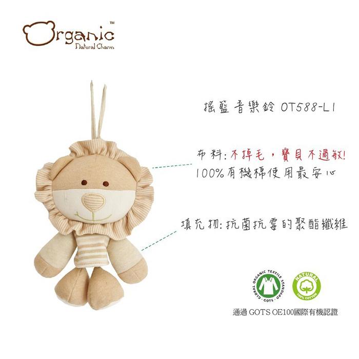 加拿大 Organic 有機棉嬰兒玩具 搖籃音樂鈴 小獅