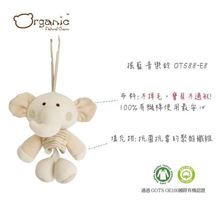 加拿大 Organic 有機棉嬰兒玩具 搖籃音樂鈴 小象