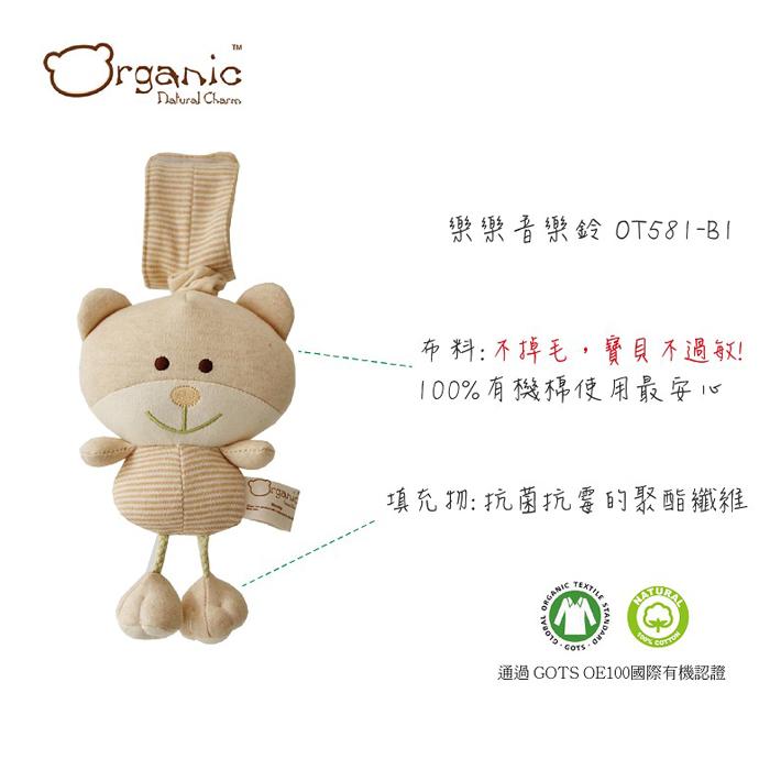 加拿大 Organic 有機棉嬰兒玩具 樂樂音樂鈴 小熊