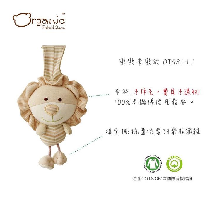 加拿大 Organic 有機棉嬰兒玩具 樂樂音樂鈴 小獅