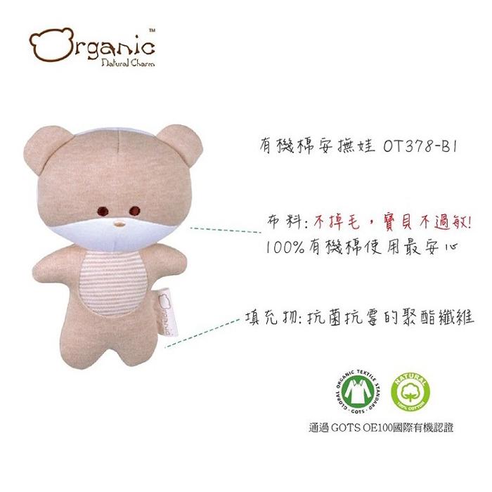 加拿大 Organic 有機棉嬰兒玩具 啾咪安撫娃娃 小熊
