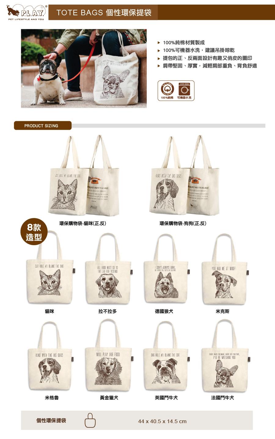 美國 P.L.A.Y. 環保購物袋 法國鬥牛犬