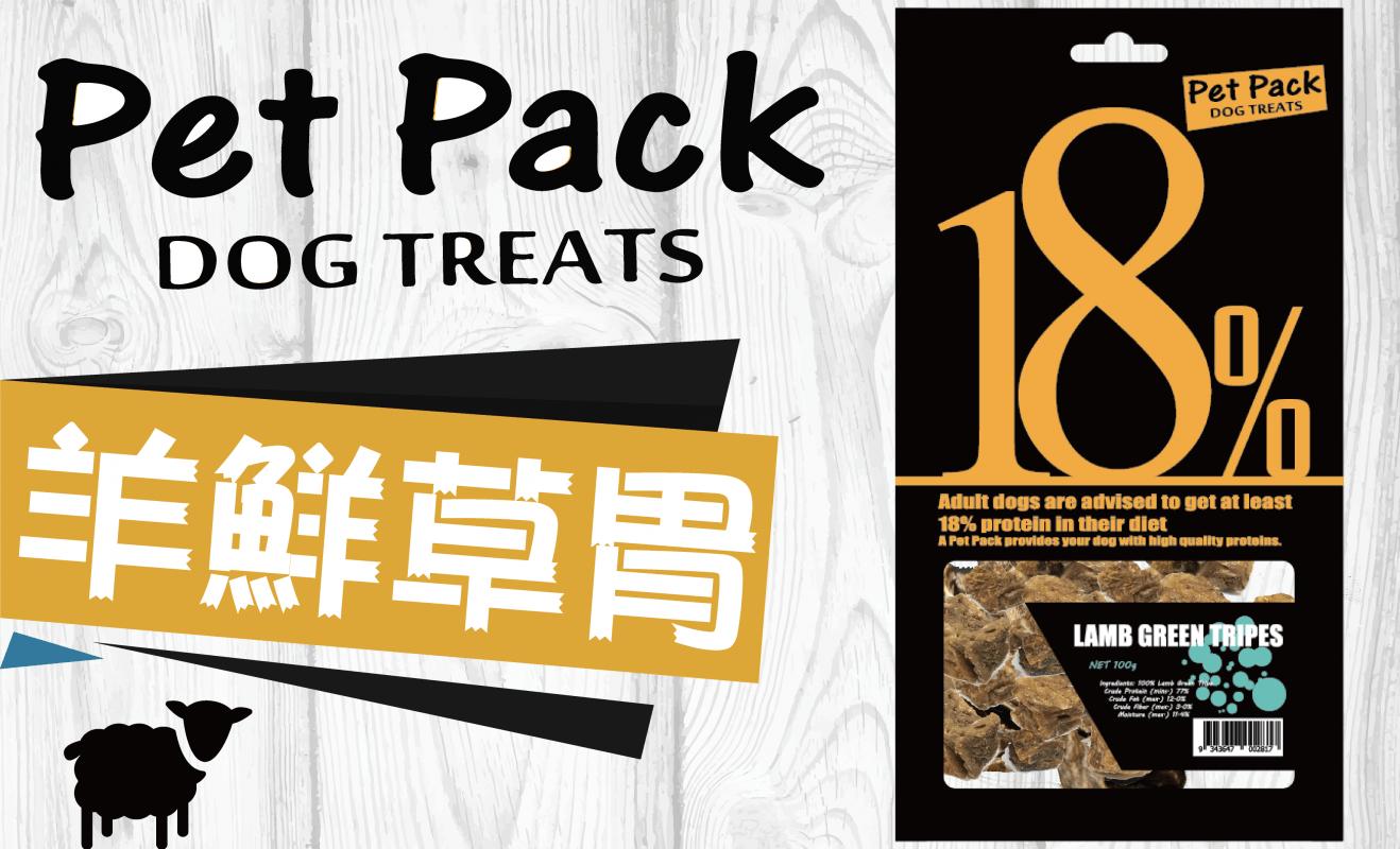 PET PACK 貝貝嗑 羊鮮草胃