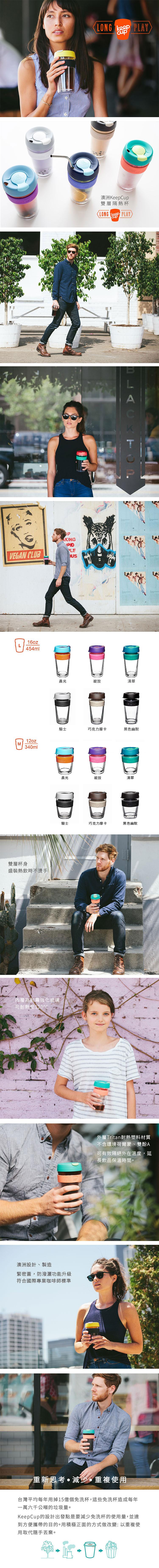 澳洲 KeepCup 雙層隔熱杯 M - 清翠