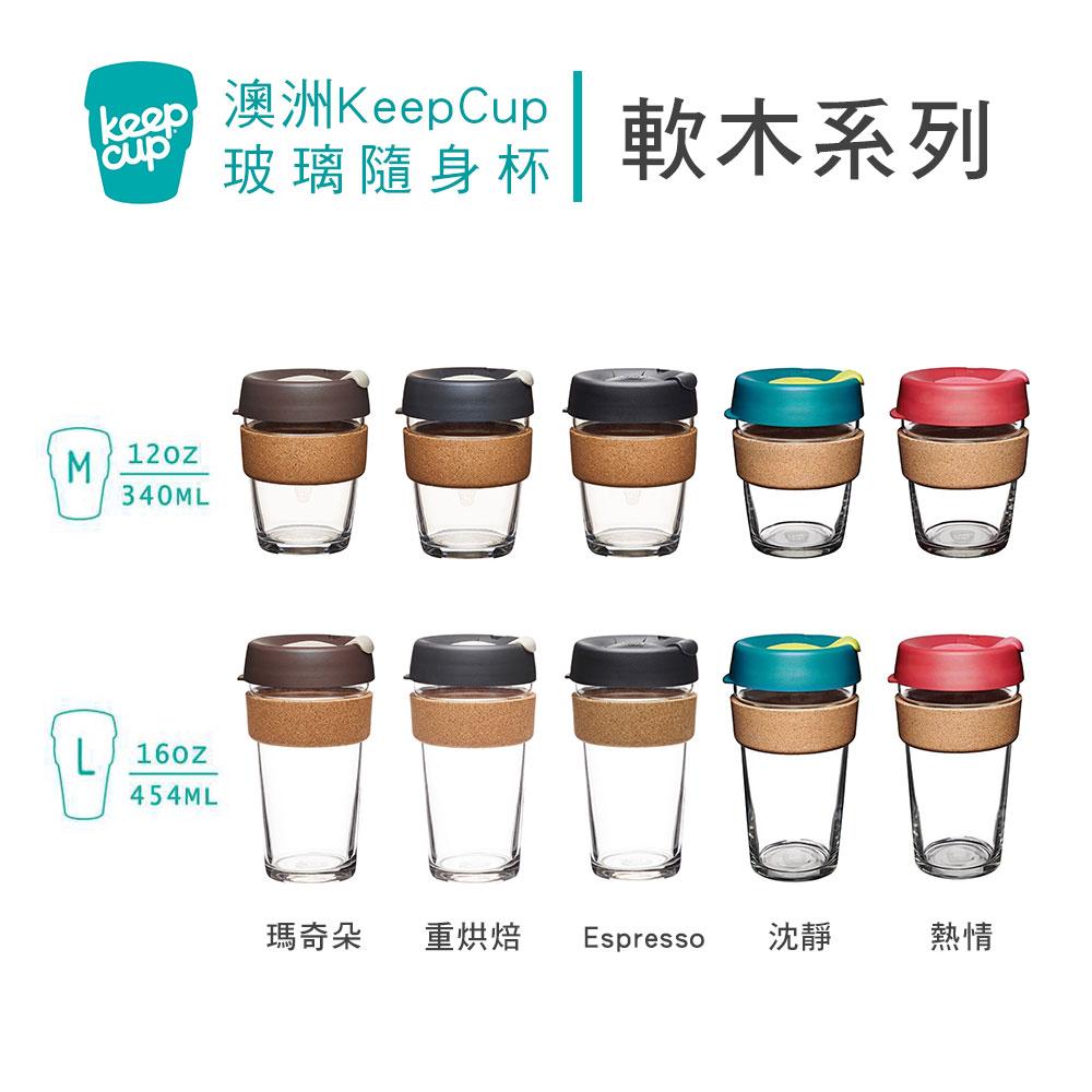 KeepCup_玻璃隨行杯_軟木系列