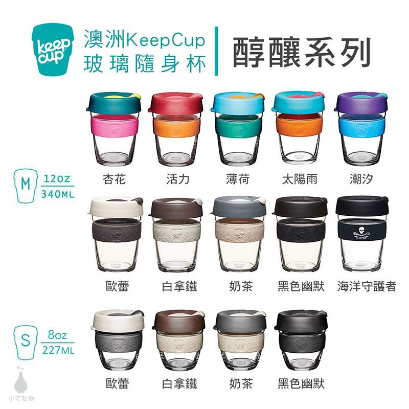 澳洲 KeepCup 隨身咖啡杯 醇釀系列