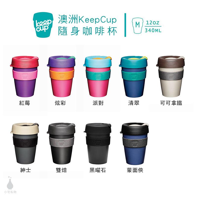 澳洲 KeepCup 隨身咖啡杯 隨行杯 M