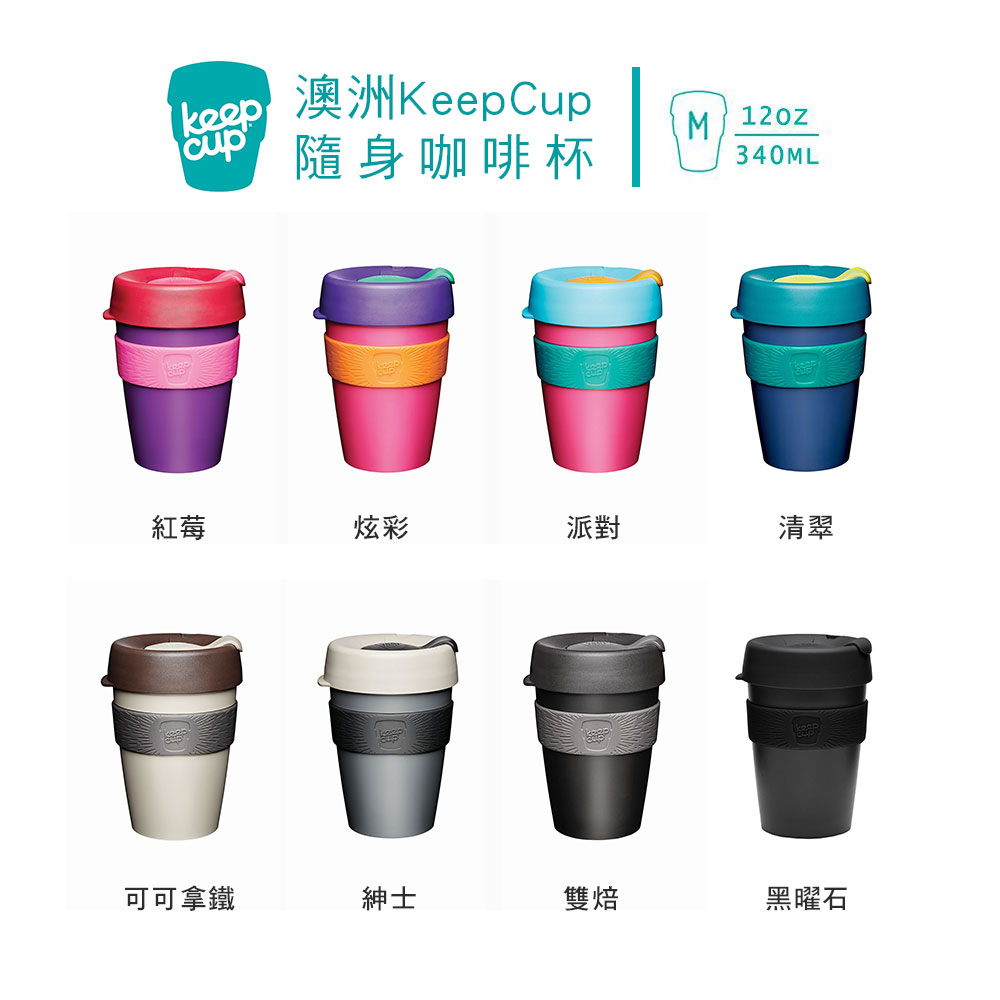 澳洲 KeepCup 隨身咖啡杯 隨行杯 L (黑曜石)