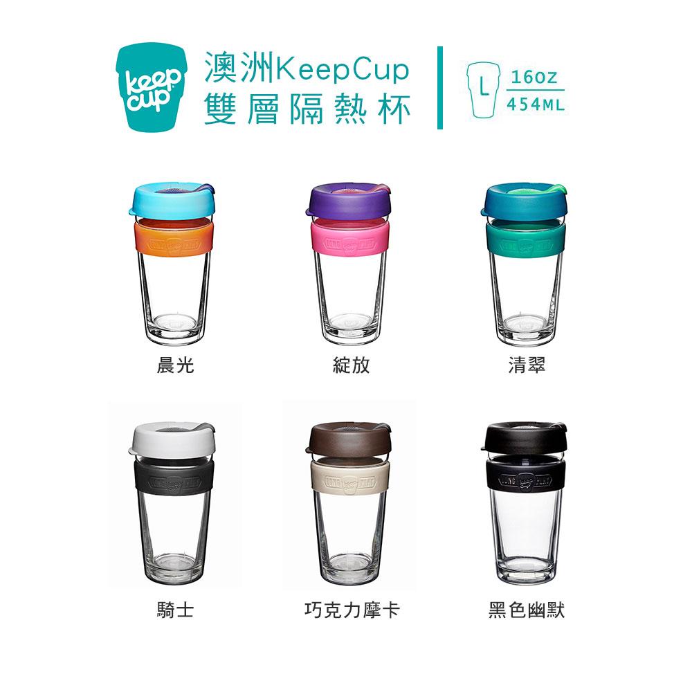 澳洲 KeepCup 雙層隔熱杯 L