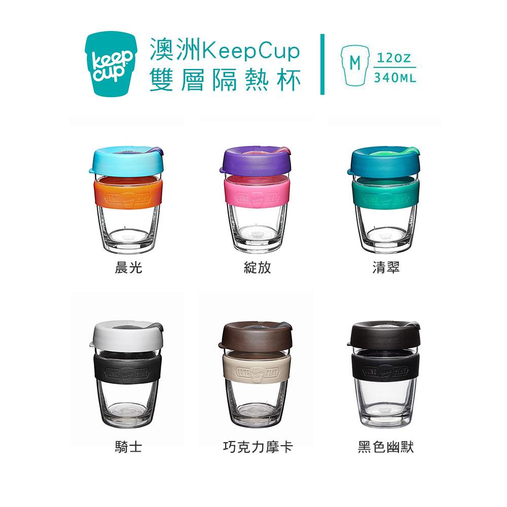 澳洲 KeepCup 雙層隔熱杯 M